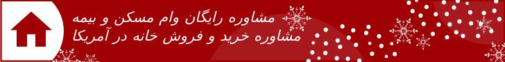 سایت مسکن ایرانیان آمریکا